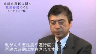 2015年5月28日 収録 講師:中村 清吾 昭和大学医学部 乳腺外科 教授/ ...