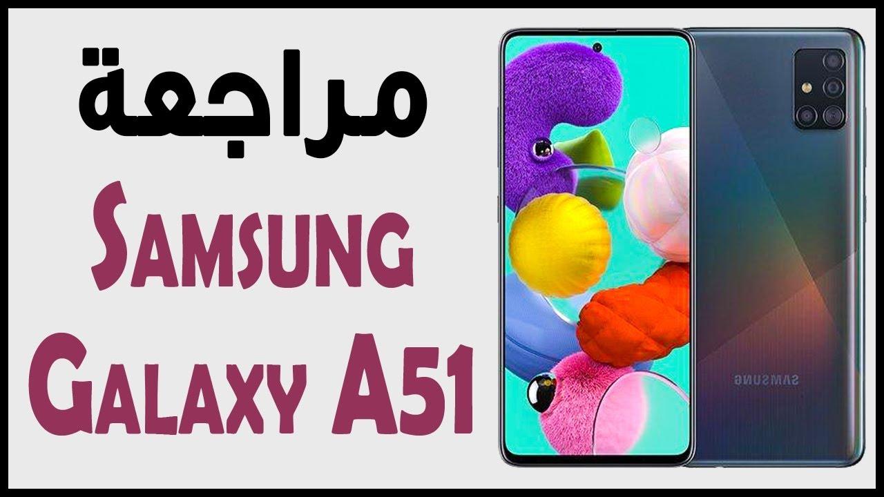 Photo of مراجعة هاتف سامسونج جالكسي اي 51 مميزات و عيوب | Full Review Samsung Galaxy A51 – سامسونج