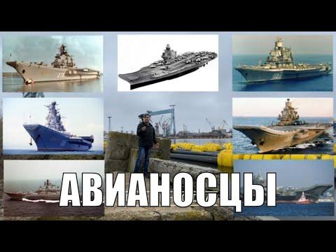 Авианосцы СССР. Медали, названия, судьбы