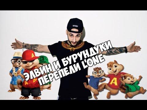 Элвин и Бурундуки feat  LOne - Мой братан Тигр (2017)