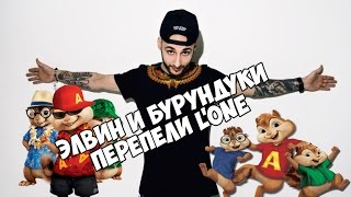 Элвин и Бурундуки feat  L'One - Мой братан Тигр (2017)
