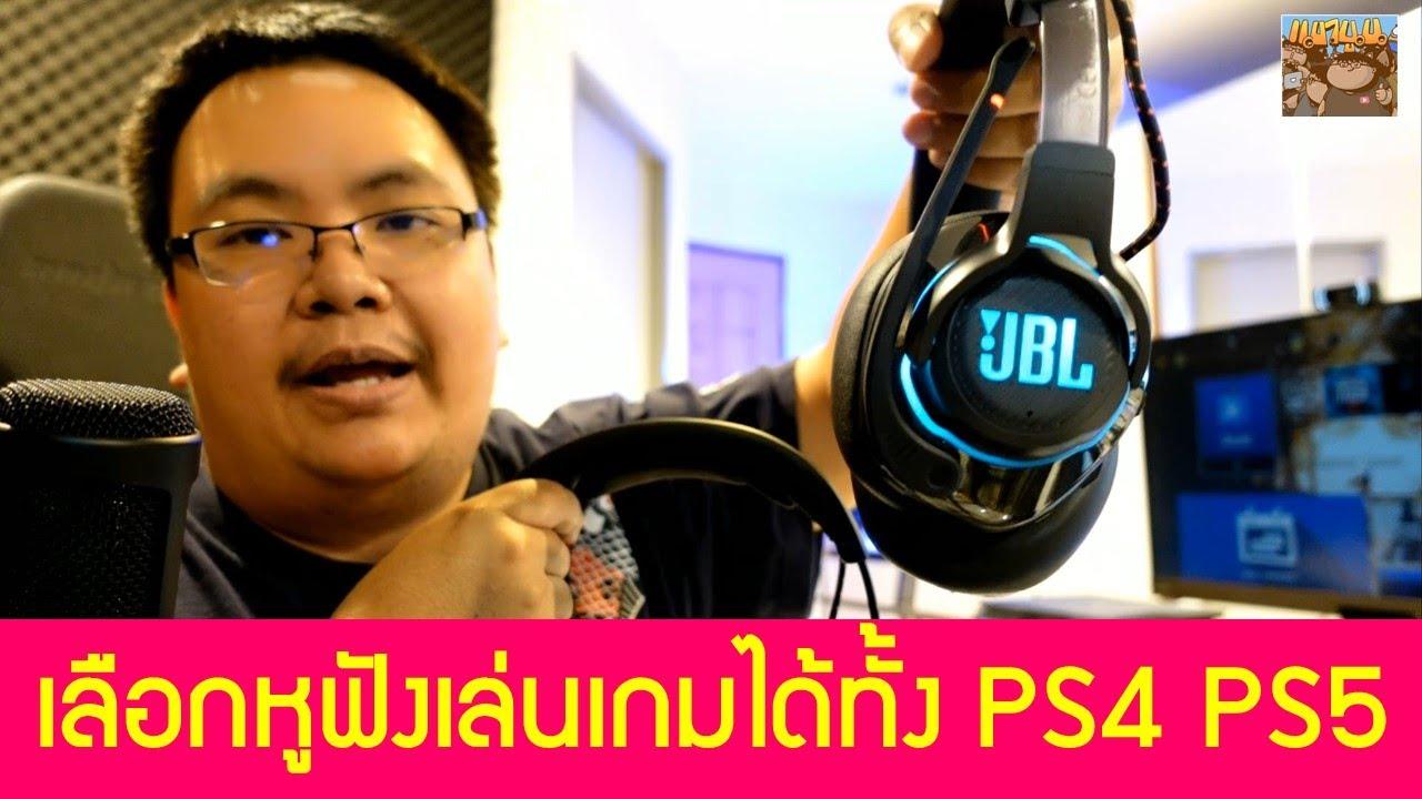 วิธีการเลือกซื้อหูฟังเล่นเกมสำหรับ PS5 และ PS4 รีวิว JBL Quantum 800 และ One
