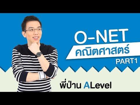 แนวข้อสอบ คณิต O-NET 59 ม.6 by พี่ป่าน ALevel Part 1/3