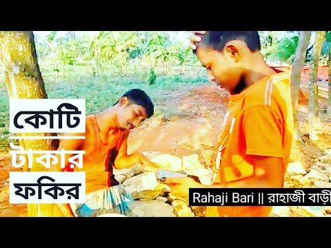কোটি টাকার ফকির    Rahaji Bari    রাহাজী বাড়ী    New Funny Video 2018