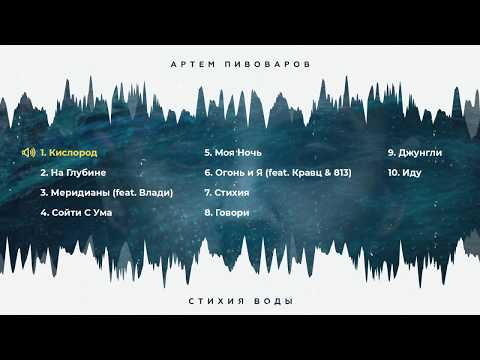 АРТЕМ ПИВОВАРОВ - СТИХИЯ ВОДЫ (FULL ALBUM)