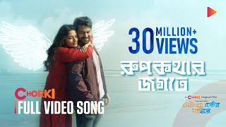 Rupkothar Jogote   Networker Baire   Original Film Song   Chorki