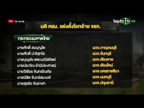 มติ ครม.โยกย้ายข้าราชการ-คืนความเป็นธรรม | 08-09-58 | นิวส์โชว์ | ThairathTV