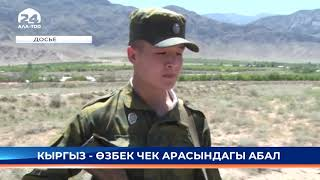 Кыргыз-өзбек чек арасында чыр чыкты - Кыргызстан жаңылыктары