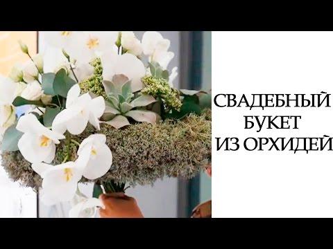 Обалденный свадебный букет из орхидей своими руками!