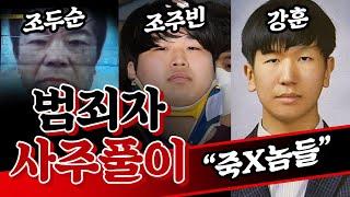 범죄자 사주의 공통점을 알려드립니다. (조두순 조주빈 강훈 사주풀이)  엑소시스트 혜송 시크릿TV