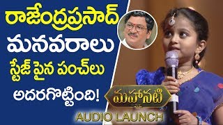 actor rajendra prasad grand daughter savitri speech | #mahanati Audio Launch Event | Friday Poster