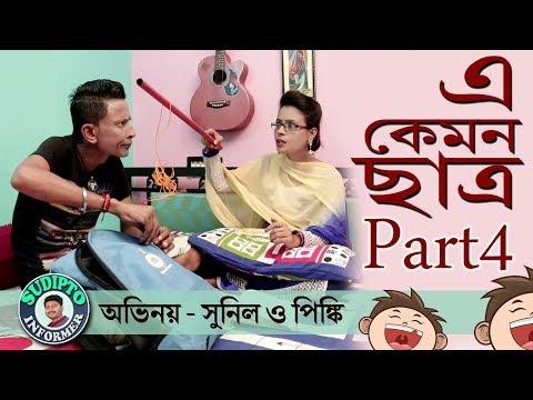 Sunil Pinki Comedy Video_E Kemon Chatra?_Part 4 ( এ কেমন ছাত্র Part 4 ? অভিনয়ে- সুনিল ও পিঙ্কি )