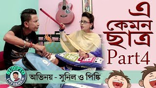 Sunil Pinki Comedy Video_E Kemon Chatra?_Part 4 ( এ কেমন ছাত্র Part 4 ? অভিনয়ে- সুনিল ও পিঙ্কি )