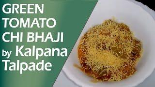 Green Tomato chi Bhaji | Spicy Indian Vegetarian Recipe