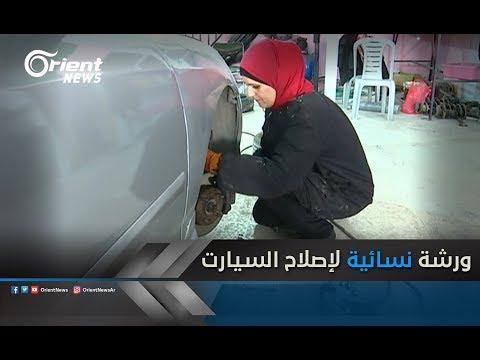 هل ستقود سيارة قامت بإصلاحها امرأة ؟  - نشر قبل 21 ساعة