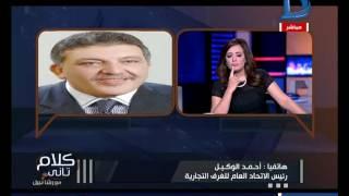 كلام تانى| أحمد الوكيل: يوضح  موقف التجار من مقاطعة السوق الموازية لمدة اسبوعين