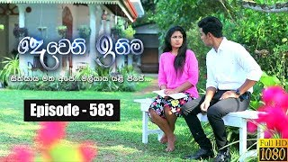 Deweni Inima | Episode 583 02nd May 2019