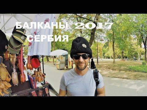 Галопом по Европе! - Балканы 2017 (часть 1 - Сербия - Белград)