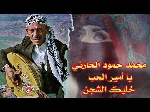 يا امير الحب | من غزليات عملاق الفن | محمد حمود الحارثي