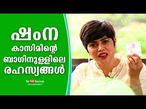 Shamna Kasim Handbag Secret Revealed | What's In Your Bag | Kaumudy TV