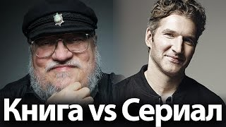 Игра престолов  Сериал vs Книга топ 7 различий