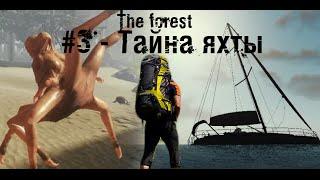 ТАЙНА ЯХТЫ ▲ Мифы и Легенды THE FOREST #3