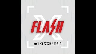 [X1 FLASH LIGHT? RIGHT!] ep.1 X1 포지션 총정리