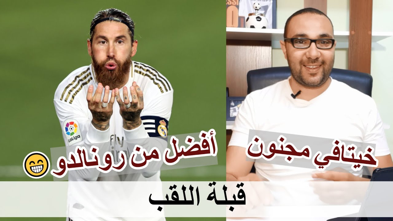 ريال مدريد وخيتافي 1-0 🥳 قبلة اللقب من كارفاخال و راموس