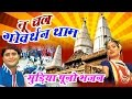 Download Tu Chal Goverdhan Dham Band Kismat Khul Jayegi || Ramdhan Gurjar #Ambey Bhakti MP3 song and Music Video