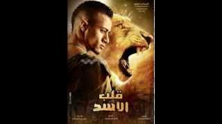 Repeat youtube video اغنية محمد رمضان اديك في الارض تفحر مهرجان فيلم قلب الاسد