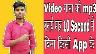 how-to-convert---to-mp3--gana-ko-mp3-kaise-banayetechnical-pk