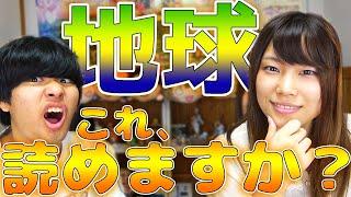 【水樹奈々】日本人の1%以下しか読めない漢字が無理すぎたww