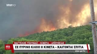 Star - Έκτακτο Δελτίο 23.7.2018 17:25 - Φωτιά στην Κινέτα