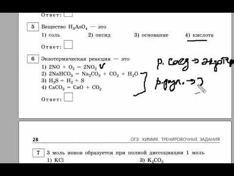 Скачать видео решение задач по химии решение сложных задач к 8