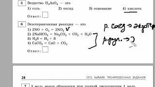 ОГЭ химия 2019, задания 1-19