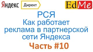 10. РСЯ. Как работает реклама в партнерской сети Яндекса