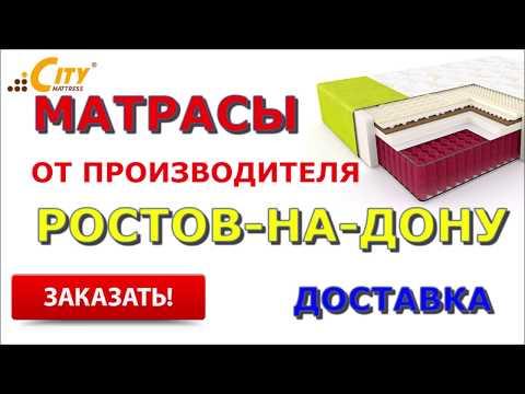 Матрасы в Ростове на Дону цены