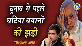 This is real filthy politics before 2019 elections | AKTK