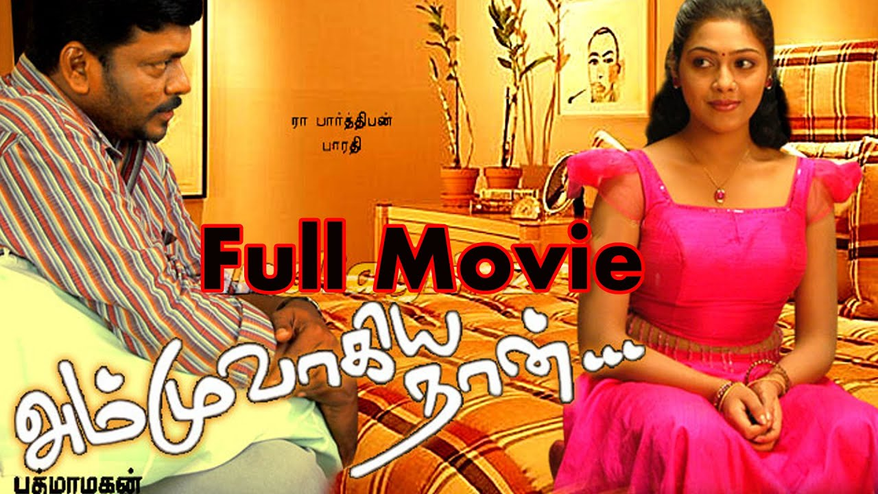 ammuvagiya naan full movie hd quality part 1 youtube