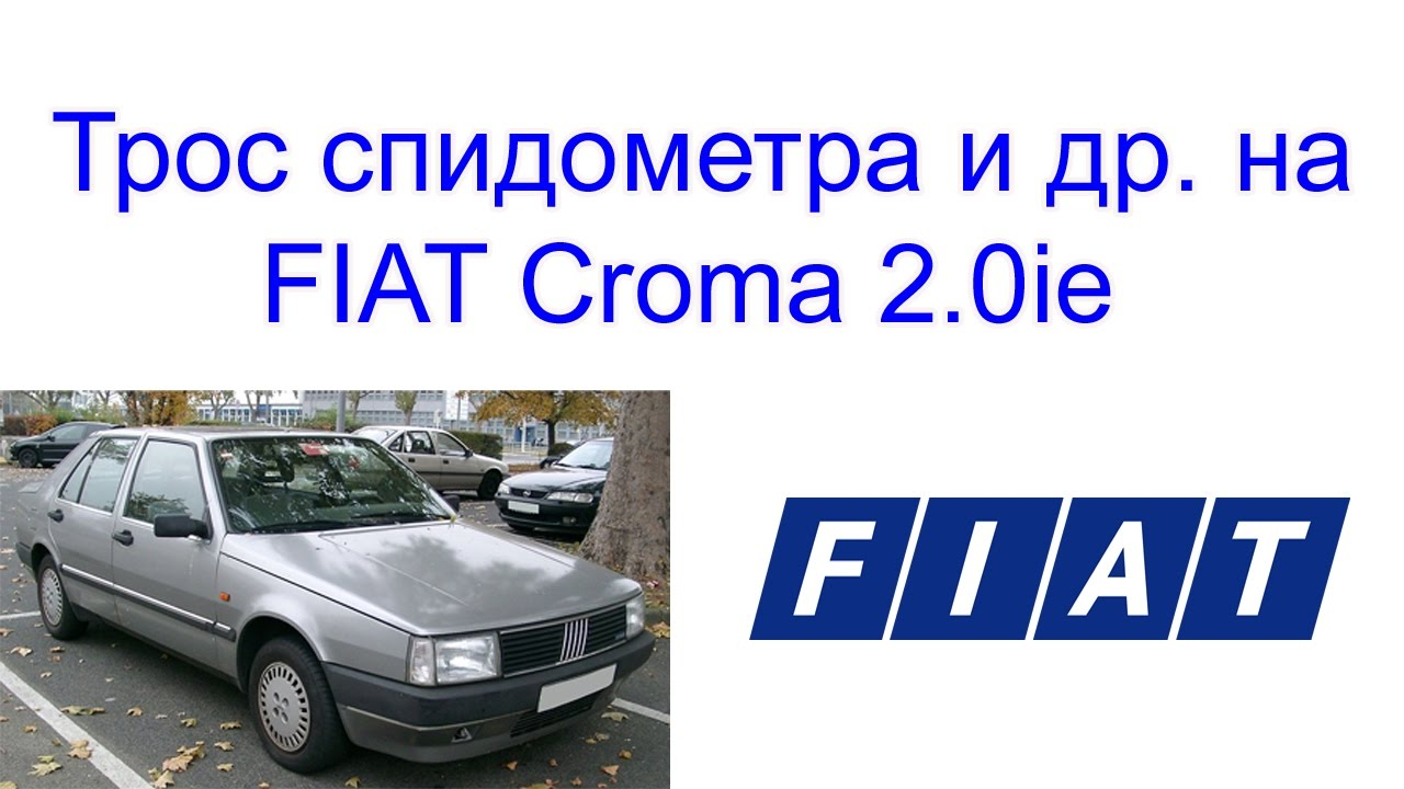 Уплотнитель багажника, трос спидометра, брызговики на FIAT Croma 1988 2 0ie