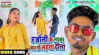 #Mashuri_Lal_yadav Holi #Video रजौली के लइका करतौ लहंगा ढीला | Rajauli Ke Laika Kartau Lagnga Dhila