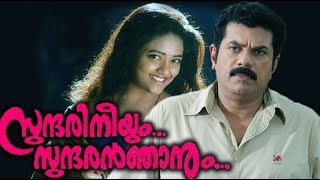 Sundari Neeyum Sundaran Njanum 1995 Full Malayalam Movie