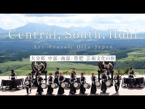 Central, South, Hohi, Art Travel, Oita Japan, 4K ‐ 大分県 中部・南部・豊肥 芸術文化の旅
