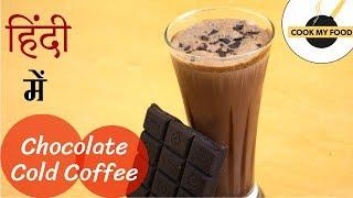 Chocolate Cold Coffee Recipe Hindi | Cold Coffee in Hindi | How to make Quick Chocolate Cold Coffee