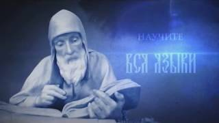 Уроки богослов'я. Літургіка (ч.9) Лектор — архім. Назарій (Омеляненко)