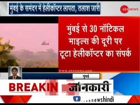 Helicopter carrying 7 ONGC goes missing after 40 nautical miles from Mumbai