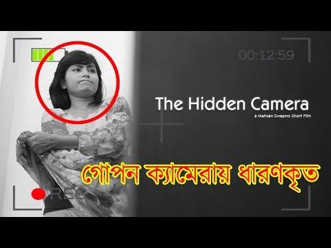 The Hidden Camera। Bengali Short Film । Social Awareness । Mojar Tv