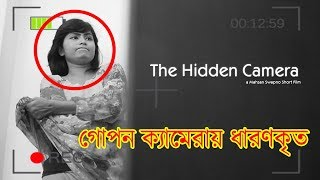 The Hidden Camera। Bengali Short Film । Social Awareness । Mojar Tv