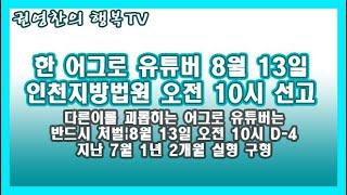 [한 어그로 유튜버 8월 13일 인천지방법원 오전 10…