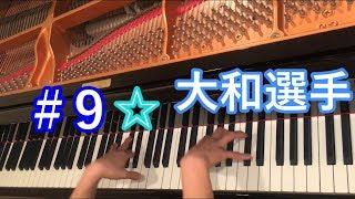 輝ける未来へ☆ ハマの戦士ピアノアレンジ。